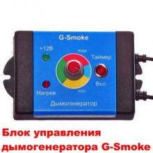 Генератор дыма (Дымогенератор) G-Smoke